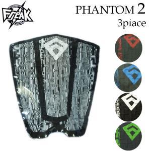 [送料無料] Freak フリーク デッキパッド PHANTOM II ファントム2 デッキパッチ PHANTOM2