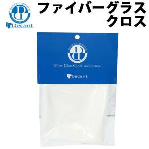 サーフボード リペア 修理 DECANT デキャント  FIBER GLASS CLOTH ファイバ...