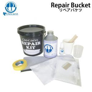 デキャント サーフボード リペアバケツ リペアキット DECANT ウレタン製サーフボード用 修理剤...