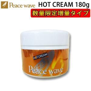 Peace wave {ピースウェーブ}HOT CREAM 150g サーフィン用防寒ホットクリーム {サーフィン・ウィンターグッズ}