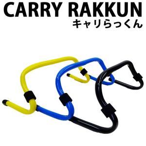 多目的 サーフボード キャリア ラック CARRY楽N キャリらっくん CARRY RAKKUN 3way 便利アイテム サーフボードキャリーハンドル スタンド ハンガーバー|follows