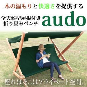 全天候型屋根付き折り畳みベンチ audo アウド ベンチ 木製 信州檜 屋根 椅子 イス|follows
