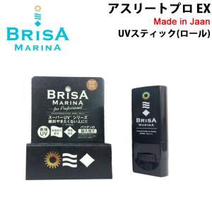 BRISA MARINA ブリサ マリーナ EX UVスティック(ロール) 日焼け止め ATHLETE PRO UV STICK SPF50+ PA++++|follows