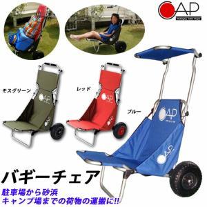 [送料無料]CAP バギーチェアー BUGGY CHAIR 折りたたみ椅子 キャリー ワゴン カート キャリーカート サーフィン アウトドア フェス|follows
