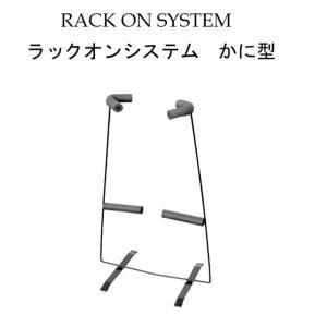 CAP サーフボードスタンド かに型 Rack On System ラックオンシステム|follows