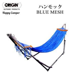ORIGIN オリジン ハッピーキャンパー シエスタハンモック BLUE MESH 自立式 折りたたみ式 持ち運び可能  [室内 キャンプ アウトドア]|follows