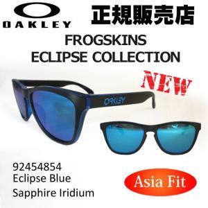 OAKLEY オークリー サングラス FROGSKIN フロッグスキン 9245-4854 Asia Fit アジアンフィット 日本正規品 代引料無料|follows