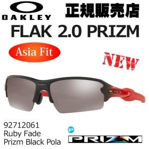 OAKLEY オークリー サングラス FLAK2.0 フラック 9271-2061 PRIZM 偏光レンズ Polarized Asia Fit 日本正規品 代引料無料|follows
