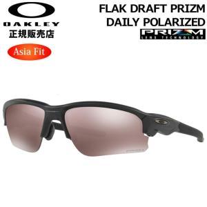 OAKLEY オークリー サングラス FLAK DRAFT フラック ドラフト 9373-0870 PRIZM 偏光レンズ Polarized Asia Fit アジアンフィット 日本正規品 代引料無料|follows