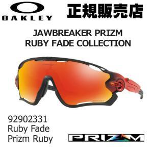 OAKLEY オークリー サングラス 9290-2331 JAWBREAKER ジョーブレイカー PRIZM 偏光レンズ Polarized Asia Fit アジアンフィット 日本正規品 代引料無料|follows