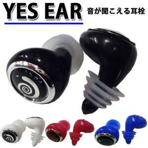 サーフィン 耳栓 YES EAR イエスイヤー Nanoテクノロジー技術が生んだ従来にないナノシルバー抗菌効果耳栓 イヤープラグ サーファーズイヤー|follows