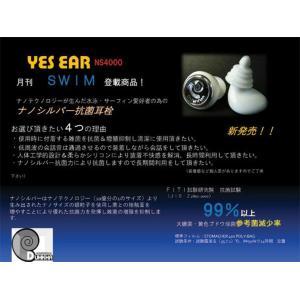 サーフィン 耳栓 YES EAR イエスイヤー Nanoテクノロジー技術が生んだ従来にないナノシルバー抗菌効果耳栓 イヤープラグ サーファーズイヤー|follows|02