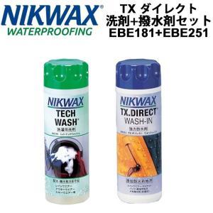 NIKWAX {ニクワックス} 洗剤+撥水剤セット [EBE181+EBE251] Loftテックウォッシュ+TXダイレクトウォッシュイン スノーウェア用