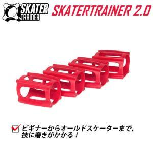 スケートボード SKATER TRAINER 2.0 スケートトレーナー スケボー トラックパーツ|follows