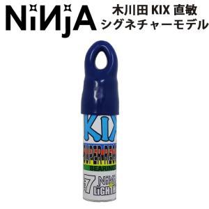 NINJA BEARING ベアリング スケボー ニンジャ 木川田 KIX 直敏 シグネチャーモデル...