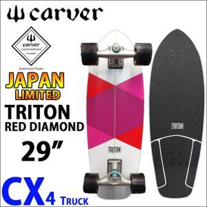 [2月以降入荷予定] carver カーバー スケートボード TRITON RED DIAMOND 29 CX4トラック コンプリート サーフスケート SURF SKATE|follows