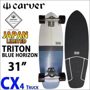 [2月以降入荷予定] carver カーバー スケートボード TRITON BLUE HORIZON 31 CX4トラック コンプリート サーフスケート SURF SKATE|follows