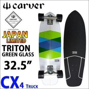 [2月以降入荷予定] carver カーバー スケートボード TRITON GREEN GLASS 32.5 CX4トラック コンプリート サーフスケート SURF SKATE|follows