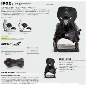 19-20 NOW BINDINGS ナウ ビンディング IPO2 アイピーオーツー メンズ バインディング 日本限定モデル 日本正規品 送料無料 2019 2020|follows|02
