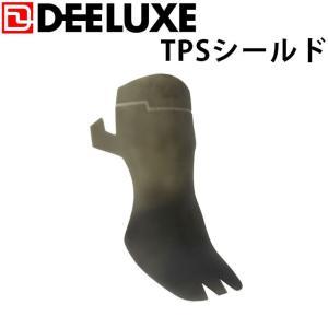 DEELUXE ディーラックス TPSシールド ハード フリースタイルブーツ用 スノーボードブーツ
