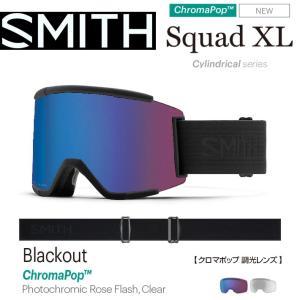 代引料無料 17-18 SMITH スミス ゴーグル Squad XL スカッド Blackout [Photochromic Rose Flash/Clear] CHROMAPOP 調光レンズ JAPAN FIT follows
