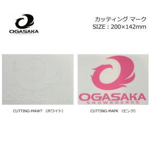 OGASAKA オガサカ スノーボード ステッカー [カッティング マーク] [11][12] 200mm×142mm カッティングステッカー CUTTING STICKER|follows