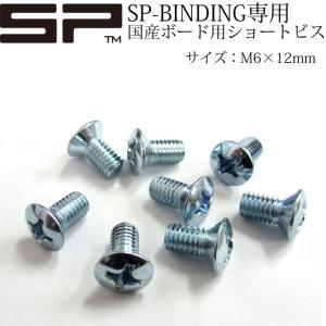 SP-United SP-BINDING専用 国産スノーボード用ショートビス 8本 ビスのみ|follows