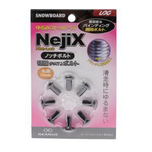 NejiX 国産スノーボード用ショートビス 8本カラーノッチボルト UNIX USB09 ビスのみ ネジックス ユニックス|follows