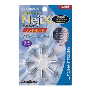 NejiX 国産スノーボード用ショートビス 8本 ノッチボルト UNIX USB09 ビスのみ ネジックス ユニックス|follows