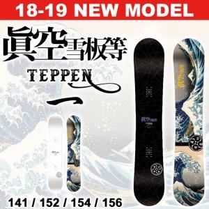 18-19 眞空雪板等 マクウ スノーボード 一 TEPPE...