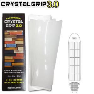 CRYSTAL GRIP NEXT【クリスタルグリップネクスト】 WAX不要のサーフィン用クリアシー...