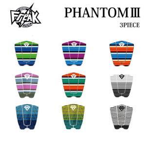 [送料無料] サーフィン デッキパッド Freak フリーク  PHANTOM III ファントム3 デッキパッチ PHANTOM3