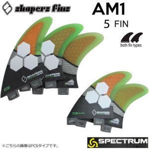 SHAPERS FIN [シェイパーズフィン]AM1 spectrum [アルメリック スペクトラム] Mサイズ 5フィン