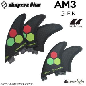 SHAPERS FIN {シェイパーズフィン} AM3 core light {アルメリック3 コアライト} Sサイズ 5フィン