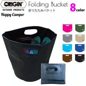 ORIGIN Folding Bucket オリジン 折りたたみバケット ウォータープルーフバケツ コンパクトバケット 折りたたみバケツ|follows