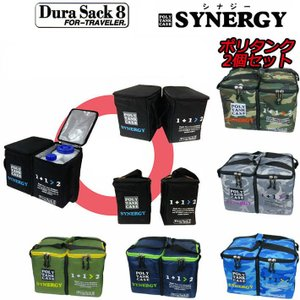 DURA SACK 8 デュラサックエイト SYNERGY シナジー [ポリタンクケース&10Lポリタンク2個セット] follows