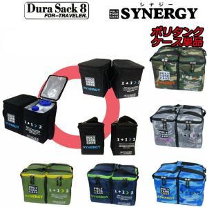 DURA SACK 8 デュラサックエイト SYNERGY シナジー [ポリタンクケース単品] follows