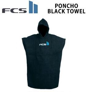 FCS2 エフシーエスツー PONCHO BLACK TOWEL ポンチョ タオル地 サーフィン お着替えポンチョ タオル 着替え|follows