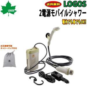 【送料無料】簡易シャワー LOGOS ロゴス 2電源モバイルシャワー YD シガーソケット (DC電源) 電池 サーフィン アウトドア キャンプ|follows