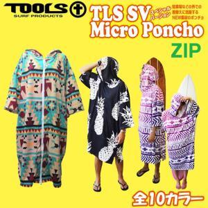 TOOLS ツールス ポンチョ お着替えポンチョ SV Micro Poncho スペシャルバージョン マイクロファイバー ZIP フルジップタイプ|follows