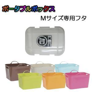 ポータブルボックス Mサイズ専用フタ|follows