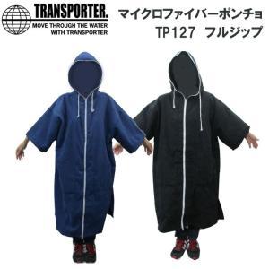 [送料無料] お着替えポンチョ サーフィン TRANSPORTER [TP127]  フルジップ【トランスポーター】マイクロファイバー生地|follows