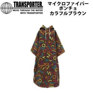サーフィン ポンチョ お着替えポンチョ TRANSPORTER [トランスポーター] ポンチョ  マイクロファイバー生地 かぶりタイプ[TP126]|follows