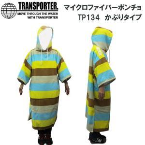 お着替えポンチョ サーフィン TRANSPORTER [TP134]  かぶりタイプ【トランスポーター】マイクロファイバー生地|follows