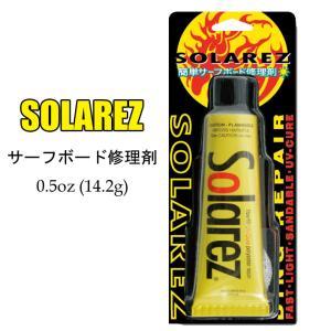 SOLAREZは特殊なグラスファイバーが配合されたポリエステル樹脂で、紫外線(日光)により化学反応し...