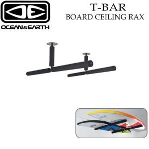 T-BAR サーフボードラック BOARD CELLING RAX オーシャンアンドアース OCEA...