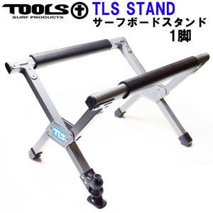 サーフボード スタンド TOOLS ツールス STAND ワックスアップ サーフスタンド 折りたたみ...