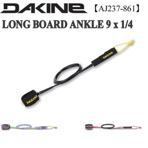 "LONGBOARD ANKLE 9' X 1/4""  【AJ237-861】  ・頭上2〜3フィート..."