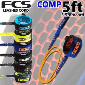 [送料無料] リーシュコード ショートボード用 2021 FCS エフシーエス COMP 5ft 全5色 コンプ 5フィート サーフィン用 サーフィン 軽量|follows