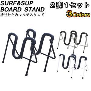 [送料無料] サーパス サーフボード専用スタンド 折りたたみスタンド 2脚1SET SURF&SUP...